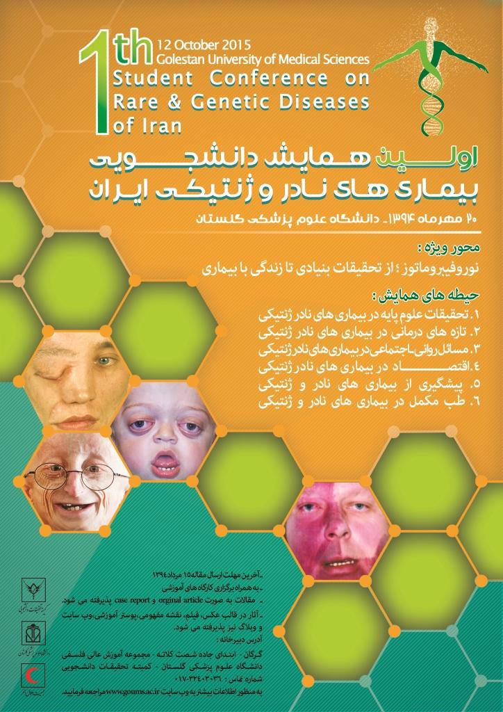 اولین همایش دانشجویی بیماری های نادر و ژنتیکی ایران - ۲۰ مهر ۹۴ - گرگان