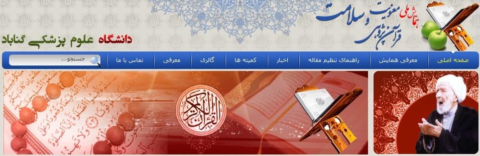 همایش ملی معنویت قرآن پژوهی و سلامت - ۷ تا ۸ دی ۹۰ - دانشگاه علوم پزشکی گناباد